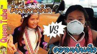 หนีฝุ่น PM2.5 ไปเขาใหญ่!! สิ่งที่คาดคิด Vs. ความเป็นจริง Escaping Smog PM2.5 Expectation Vs. Reality