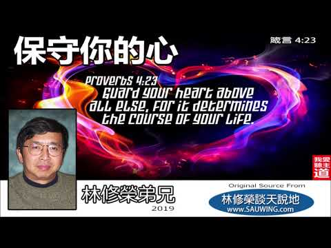 【林修榮兄弟講道分享集】 - YouTube