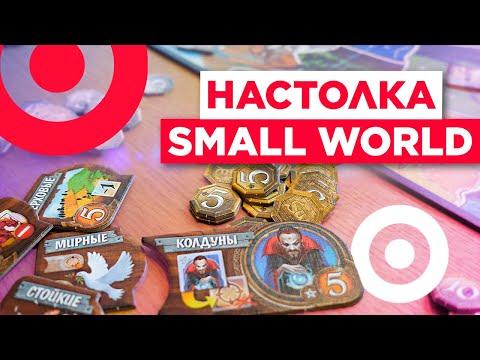Обзор Small World / Настольная игра для каждого!