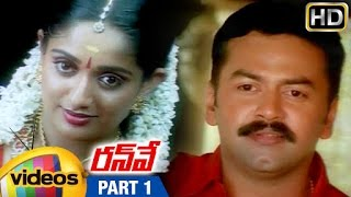 Runway Telugu Full Movie HD | Dileep | Kavya Madhavan | Indrajith | Murali | Part 1 | Mango Videos