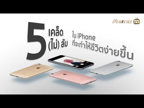 5 เคล็ด (ไม่) ลับใน iPhone ที่จะทำให้ชีวิตง่ายขึ้น