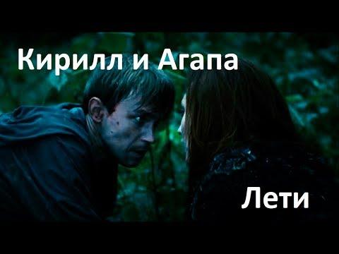 Кирилл и Агапа - Лети {Пока цветет папоротник + Беловодье }