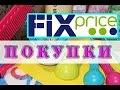 Удачные покупки в Fix Price /канцелярия /для дома /бьюти