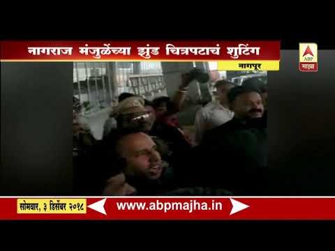 Nagpur | Amitabh Bachchan Reached in Nagpur For Nagraj Manjule's Film Shooting