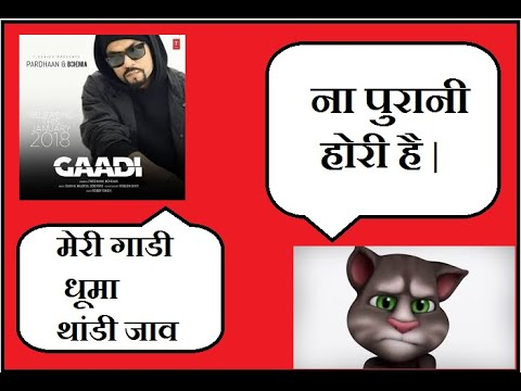 GAADI SONG HARYANVI || PRANK CALL WITH PRDHAN   || MOR FILM PRODUCTION ||