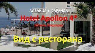 Албания_Саранда_Hotel Apollon 4*_ Отель Аполлон 4*_ Вид с ресторана