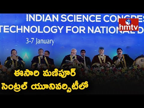 ISCA Shifts Indian Science Congress To Manipur Central Universty | Telugu News | hmtv News