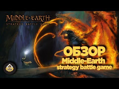 Обзор Middle-Earth Strategy Battle Game