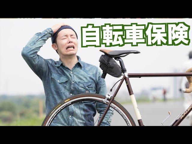 賠償金は1億円!?『自転車保険』を選ぶ上で押さえておきたい「4つのポイント」