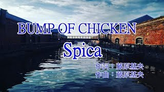 Bump Of Chicken - Spica カラオケ 風景写真