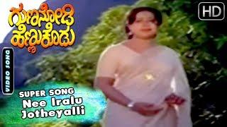 Nee Iralu Jotheyalli (Pathos) - Song | Guna Nodi Hennu Kodu Kannada Movie | Srinath - Manjula Hits