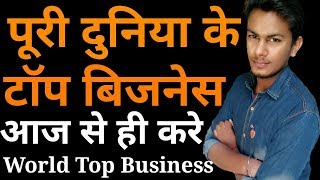 पूरी दुनिया के टॉप बिज़नेस   Best Business Ideas in Whole World   New Business Ideas