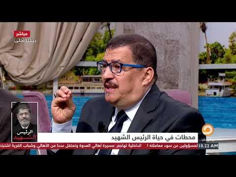 خلف بيومي: د محمد مرسي منذ ان تم القبض عليه وهناك محاولات للتخلص منه وهو أول من تعرض للإخفاء القسري
