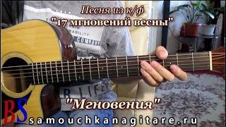 17 мгновений весны - Мгновения - ФИНГЕРСТАЙЛ, Видео разбор на гитаре