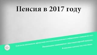 Пенсия в 2017 году