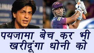 IPL 2017: MS Dhoni to play for KKR in 2018 | वनइंडिया हिंदी