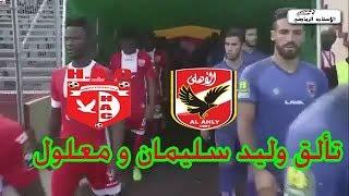 ملخص مباراة الاهلي و حوريا ذهاب ربع نهائي دوري ابطال افريقيا HD تعليق الكواليني