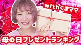 母の日人気プレゼントランキングTOP10♡withくまママ