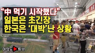 """[여의도튜브] """"中 먹기 시작했다"""" 일본은 초긴장 한국은"""