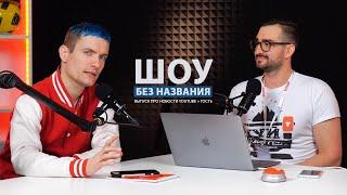 Зачистка в Instagram + Интервью с FranchTV! - ШОУ БЕЗ НАЗВАНИЯ ep3