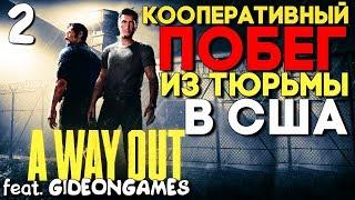 A Way Out Прохождение на русском ► Часть 2 ► КООПЕРАТИВ С GIDEON ► ВЫЖИВАНИЕ БЕГЛЕЦОВ