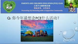 PCE 2020 President JianPing's Vision Talk