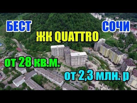 Недвижимость Сочи: ЖК Кватро, ФЗ-214, ИПОТЕКА, от 2,3 млн. руб.из YouTube · Длительность: 3 мин27 с