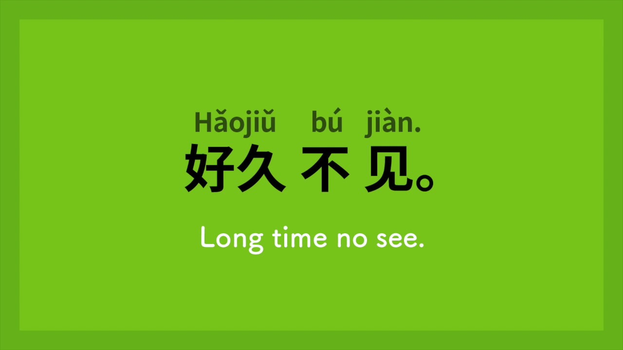 Learn basic chinese phrases 1greetings youtube learn basic chinese phrases 1greetings m4hsunfo