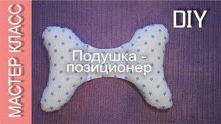 Подушка - позиционер для младенцев - Мастер Класс / Baby sleep positioner pillow Elephant ears - DIY