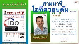 CEO ควอนตัมโลกตอบคำถามให้เมืองไทย | iDQ's CEO talk | 8 ก.ค.64 | สามนาทีไอทีควอนตัม | Q-Thai.Org