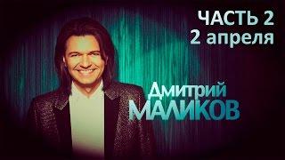 Дмитрий Маликов - 45'. Концерт в день рождения. часть 2 (тизер)