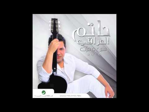 اغنية حاتم العراقي لا تعلمني 2016 كاملة / Hatem Aliraqi La Tealemni