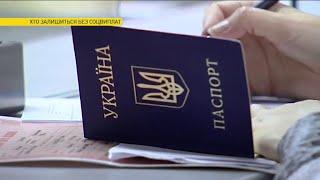 В Украине началась охота за льготниками | Ранок з Україною