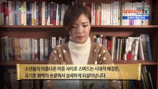 Download lagu 온북TV[1분이책] 채석장의 소년