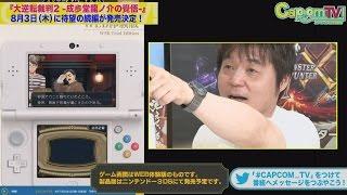 初紹介!『大逆転裁判2 -成歩堂龍ノ介の覺悟-』カプコンTV!#63 thumbnail