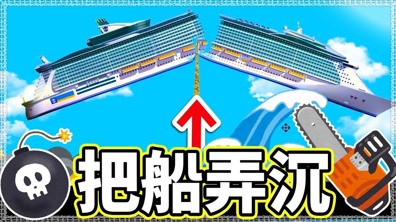 【沈船模擬器】把船徹底破壞!! 史上最舒壓的模擬遊戲 </p>  </article> </div> <footer id=