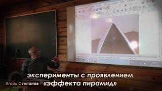 Игорь Степанов: Эксперименты с проявлением «эффекта пирамид»