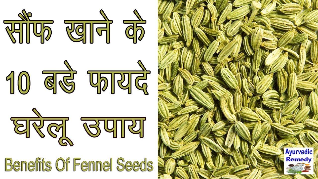 सौंफ खाने के फायदे | benefits of fennel seeds | fennel seeds | saunf |  fennel | hindi