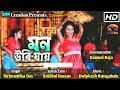 Download Mon Uri Jai - Mrimantika Das   Kaamal Raja   Official Release   2018 MP3 song and Music Video