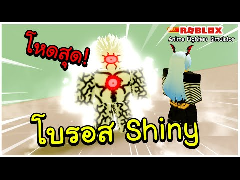 Roblox Anime Fighters Simulator - รีวิวโบรอส Shiny โหดสุดตอนนี้!!