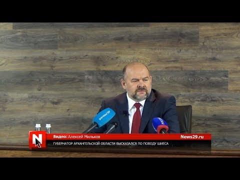 Губернатор Архангельской области высказался по поводу Шиеса