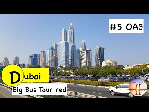 Удивительный город Дубаи смотреть онлайн видео от putus в