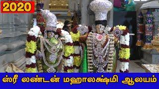 ஸ்ரீ லண்டன் மஹாலக்ஷ்மி ஆலயம் 2020 | Sri London Mahalakshmi Temple 2020 | Britain Tamil Bhakthi