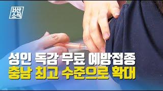 성인독감 무료 예방접종 충남 최고 수준으로 확대 | 서…