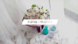 돈꽃다발 (최고로 가치있는 꽃선물) 목동꽃집 플로라