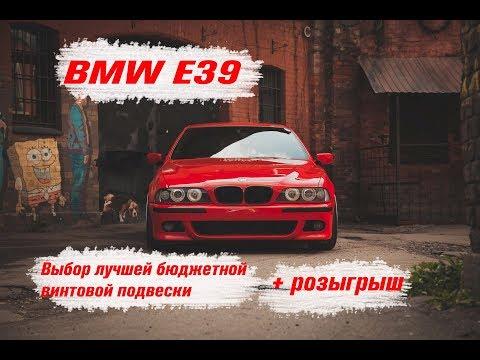 Выбор бюджетной винтовой подвески для BMW E39. Cравнение TA TECHNIX и JOM BLUELINE. Розыгрыш Мерча.