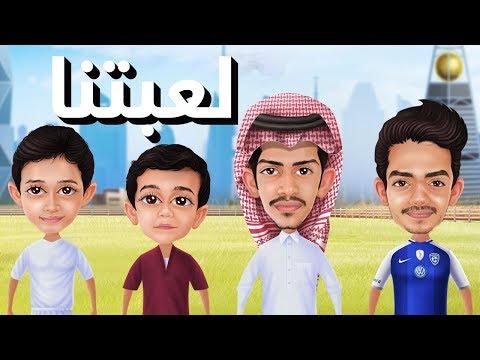 لعبة Saud Brothers بشكلها الجديد !