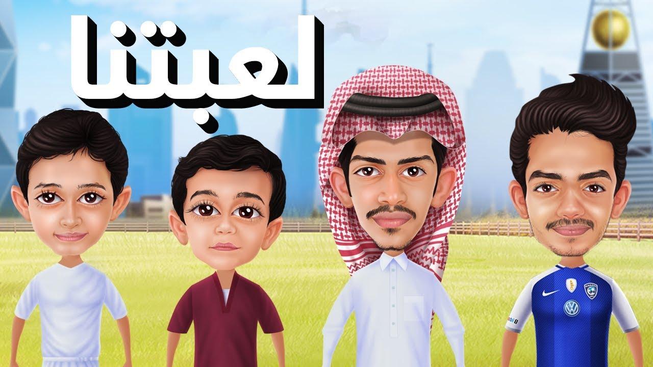لعبة Saud Brothers بشكلها الجديد Youtube