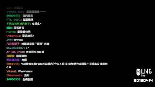 【LNG】20180414 爆開