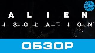 Alien: Isolation ОБЗОР